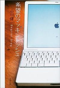 山川健一『希望のマッキントッシュ』の表紙画像