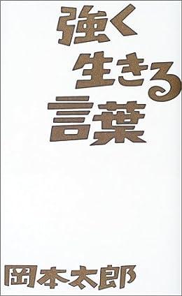 強く生きる言葉/岡本太郎