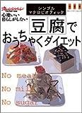 豆腐でおうちゃくダイエット—シンプル・マクロビオティック