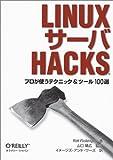 LinuxサーバHacks—プロが使うテクニック&ツール100選