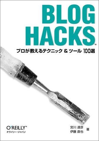 Amazon.co.jp: 本: Blog Hacks-プロが使うテクニック & ツール 100選