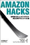 Amazon Hacks 世界最大のショッピングサイト完全活用テクニック100選
