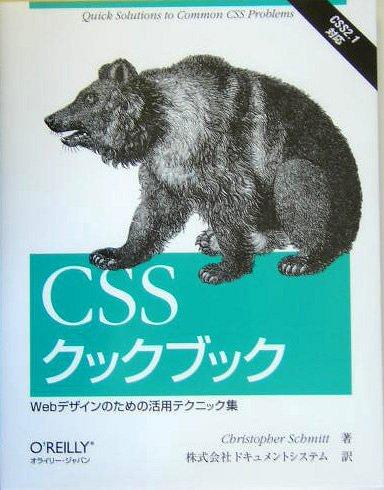 Amazon.co.jp:本: CSSクックブック―Webデザインのための活用テクニック集