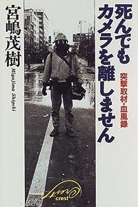 宮嶋茂樹『死んでもカメラを離しません』の表紙画像