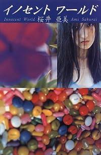 桜井亜美『イノセントワールド』の表紙画像