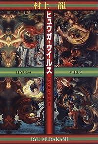 村上龍『ヒュウガ・ウイルス』の表紙画像