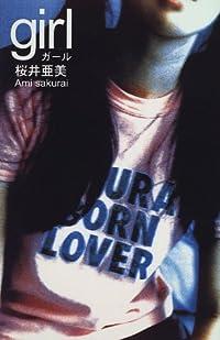 桜井亜美『ガール』の表紙画像