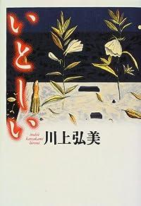 川上弘美『いとしい』の表紙画像
