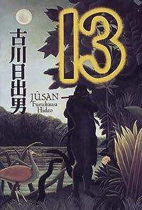 古川日出男『13』の表紙画像