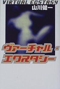 山川健一『ヴァーチャル・エクスタシー』の表紙画像