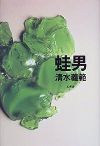 清水義範『蛙男』の表紙画像