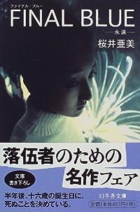 桜井亜美『ファイナル・ブルー』の表紙画像