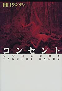 田口ランディ『コンセント』の表紙画像