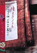 種まきノート(単行本)