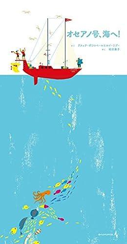 オセアノ号、海へ!(絵本)
