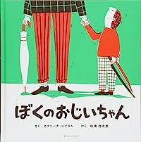 ぼくのおじいちゃん(絵本)