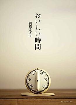 おいしい時間(単行本)