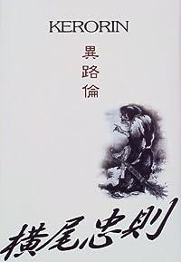 横尾忠則『異路倫』の表紙画像
