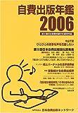 自費出版年鑑—第9回日本自費出版文化賞全作品 (2006)