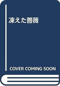山川健一『凍えた薔薇』の表紙画像
