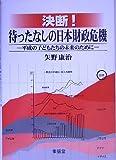 決断!待ったなしの日本財政危機―平成の子どもたちの未来のために