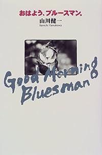 山川健一『おはよう、ブルースマン。』の表紙画像