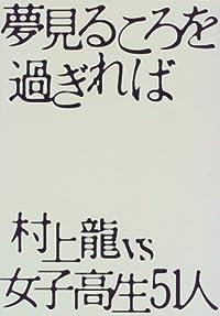 村上龍『夢見るころを過ぎれば』の表紙画像
