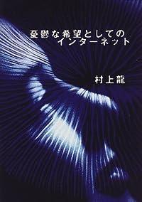 村上龍/ダ・ヴィンチ編集部『憂鬱な希望としてのインターネット』の表紙画像