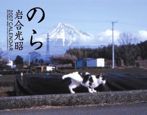 2007 猫カレンダー のら