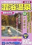 いちどは行きたい混浴温泉 全国版