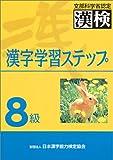8級漢字学習ステップ