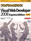 著書『Microsoft Visual Web Developer 2008 Express Edition入門』