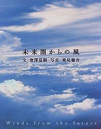 池澤夏樹/垂見健吾『未来圏からの風』の表紙画像