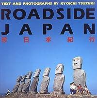 都築響一『珍日本紀行』の表紙画像