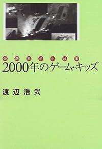 渡辺浩弐『2000年のゲーム・キッズ』の表紙画像