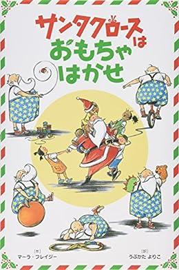 サンタクロースはおもちゃはかせ(絵本)