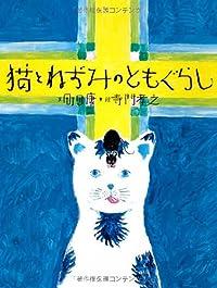 町田康/寺門孝之『猫とねずみのともぐらし』の表紙画像