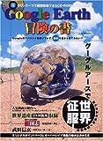 Google Earth冒険の書―CD-ROM付きで憧れのあの場所へ瞬間移動