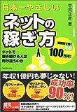 日本一やさしいネットの稼ぎ方—ネットで稼ぎ続ける人は何が違うのか