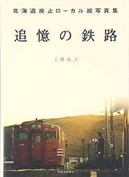 追憶の鉄路(写真集)