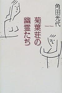 角田光代『菊葉荘の幽霊たち』の表紙画像