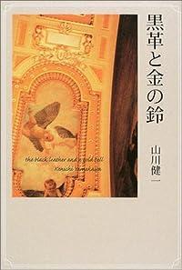 山川健一『黒革と金の鈴』の表紙画像
