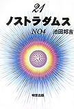 21 ノストラダムス〈NO4〉