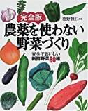 完全版 農薬を使わない野菜づくり—安全でおいしい新鮮野菜80種