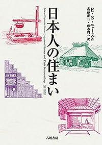 日本人の住まい(単行本)