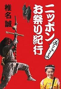 椎名誠『ニッポンありゃまあお祭り紀行』の表紙画像