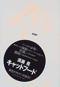 須藤晃『キャットフード』の表紙画像