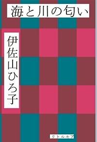 伊佐山ひろ子『海と川の匂い』の表紙画像