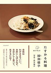たすかる料理(単行本)