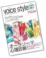 voice style vol.1 オーラソーマ心理診断